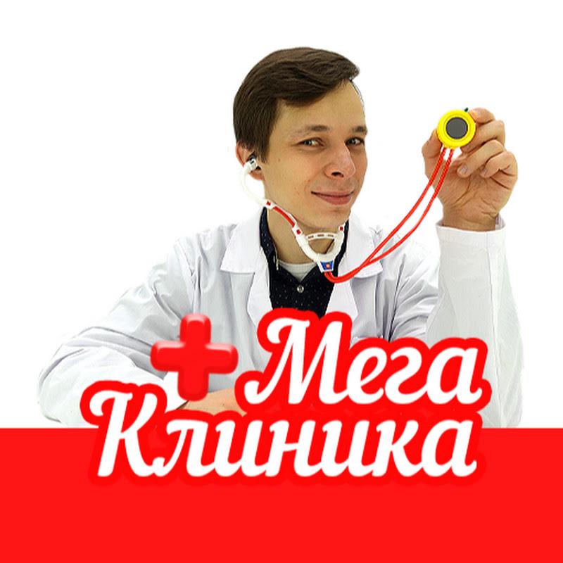 МегаКлиника