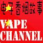 CHINA VAPE TV電子香煙