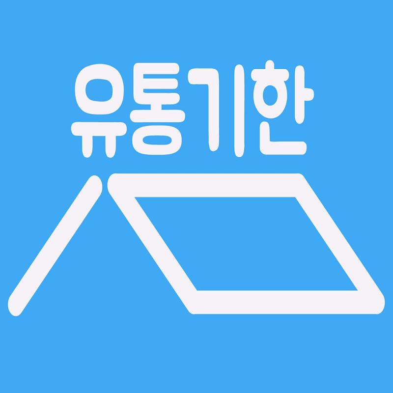 유통기한팀