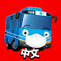 小公交車太友 小巴士TAYO the Little Bus Chinese