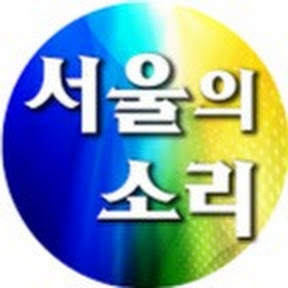 서울의 소리The Voice of Seoul 순위 페이지