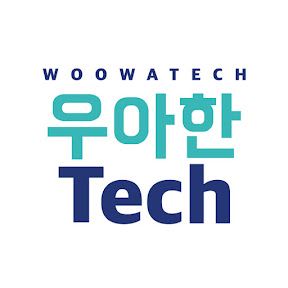 우아한Tech