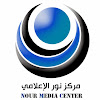 مركز نور الإعلامي
