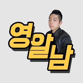 영알남YAN 순위 페이지