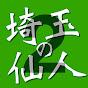 埼玉の仙人2