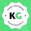Kickgoods.ru