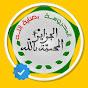 الجزائر المحروسة \ ALM7ROUSSA TV