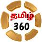 Tamil 360