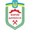 Форум Донбасса