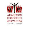 Академия хорового искусства имени В.С. Попова
