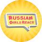 RUSSIAN GIRLS REACT