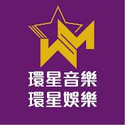 環星音樂 WSM Music HK
