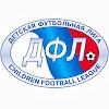 Детская футбольная лига ДФЛ
