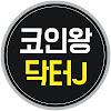 코인빽-COINBAG
