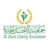 Alihsan Charity Association جمعية الإحسان الخيرية