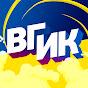 ВГИК - Веселый Гамула и Компания