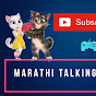 MARATHI TALKING TOM