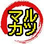 Marukatu! Retro games