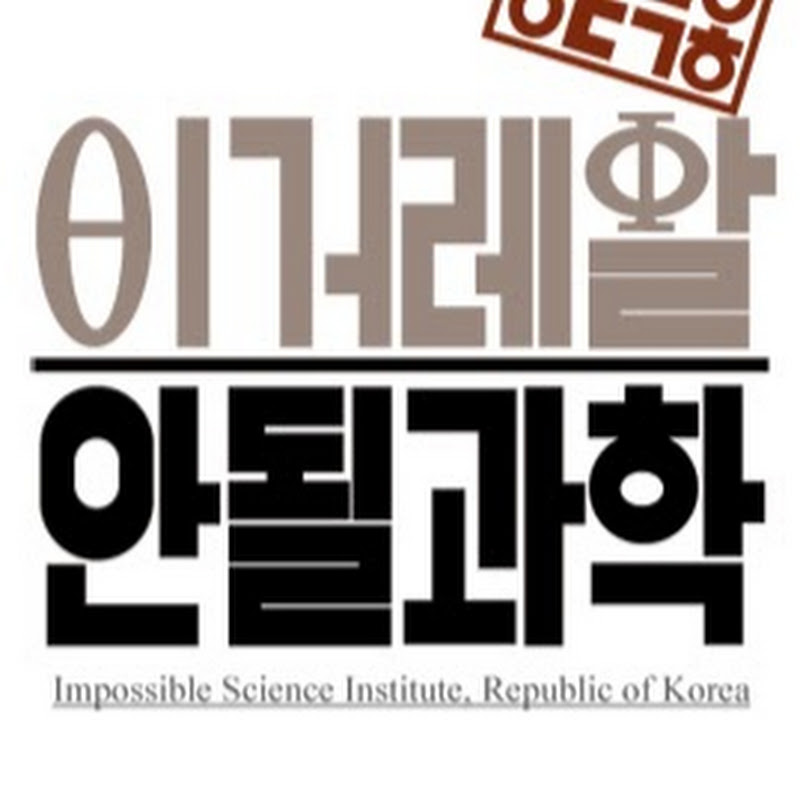 안될과학 Unrealscience