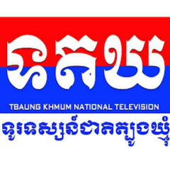 TV TbaungKhmum - ទូរទស្សន៍ជាតិខេត្តត្បូងឃ្មុំ