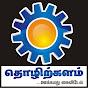 Thozhirkalam channel