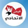 اليمن الاتحادي