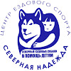 ЦЕС Северная Надежда | North Hope Sled Dog Center