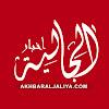 أخبار الجالية - Akhbar Al Jaliya
