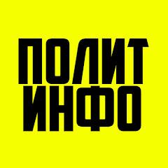 Полит инфо - Новости политики России и Украины