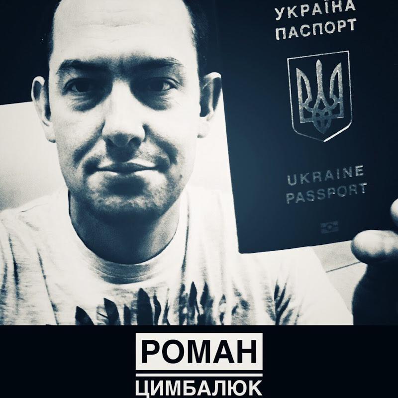 Аватарка стримера Роман Цимбалюк