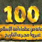 100 Great