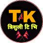TRISHULI KHABAR TV