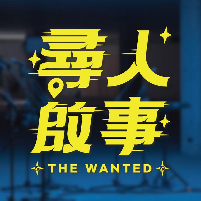 尋人啟事The Wanted