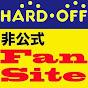 ハードオフ非公式ファンサイト
