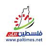 فلسطين الآن