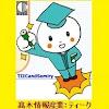 TIICandSemiry
