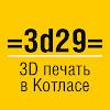 3D печать на 3D принтере в Котласе
