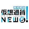 真相解説! 仮想通貨NEWS!