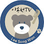 이송원TV Lee Song Won