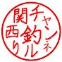 関西釣りチャンネル