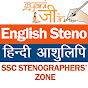 SSC Stenographers' Zone