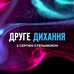 ДРУГЕ ДИХАННЯ з Сергієм Степанюком