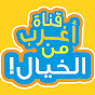 logo اغرب