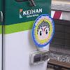 Japanese Railways & Buses, Climbing etc