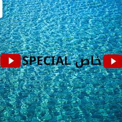 Special خاص