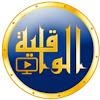 ALWaqiyahTV قناة الواقية