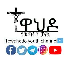 ተዋህዶ የወጣቶች ቻናል Tewahedo youth channel
