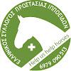 ΕΛΛΗΝΙΚΟΣ ΣΥΛΛΟΓΟΣ ΠΡΟΣΤΑΣΙΑΣ ΙΠΠΟΕΙΔΩΝ Hellenic Equine Welfare Association
