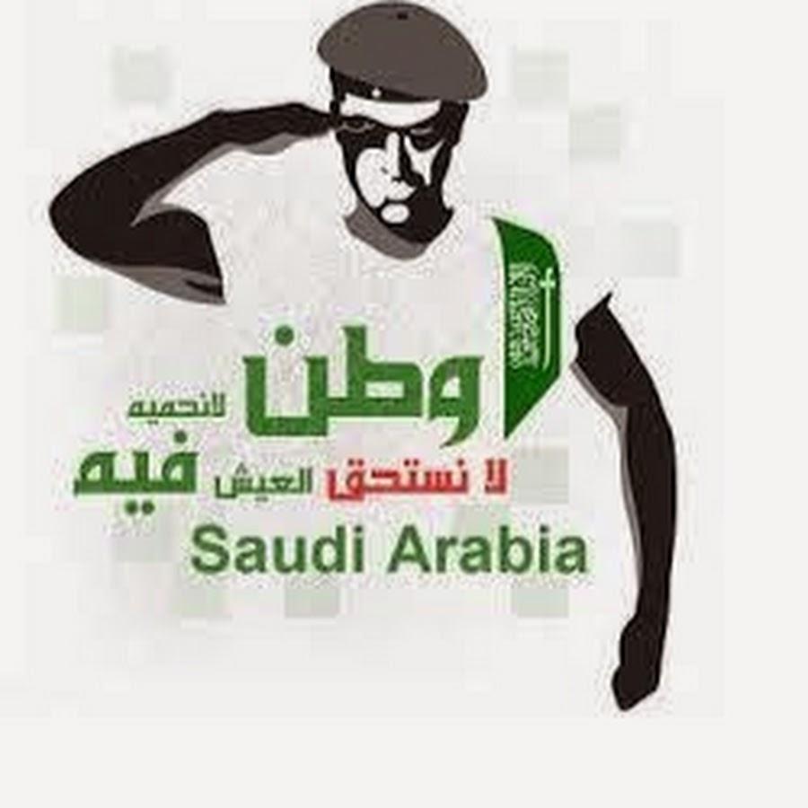 وطن لانحميـه لانستحق العيش فيه 20100 Youtube