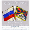Тибетский Дом Россия Tibet House Russia